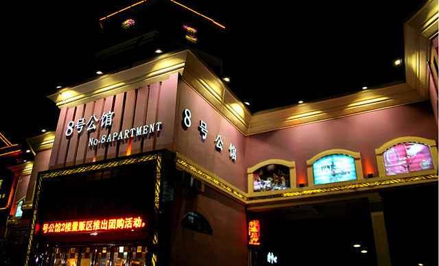北京8号公馆