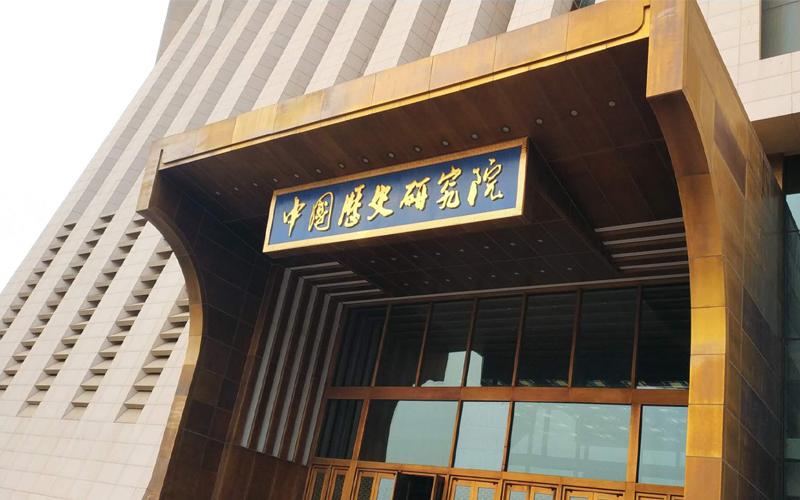 中国历史研究院球幕影院