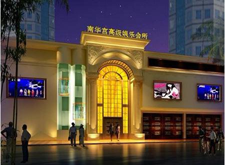 西安南华宫商务娱乐会所