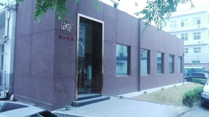 三里屯-颐和悦汇艺术会所