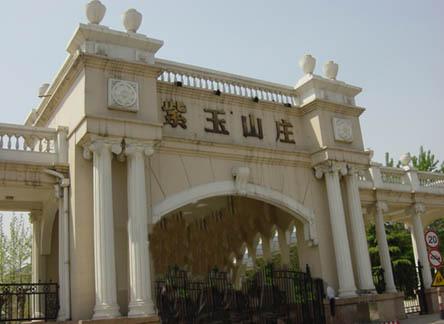 北京城市中心桃花源-紫玉山庄音频系统