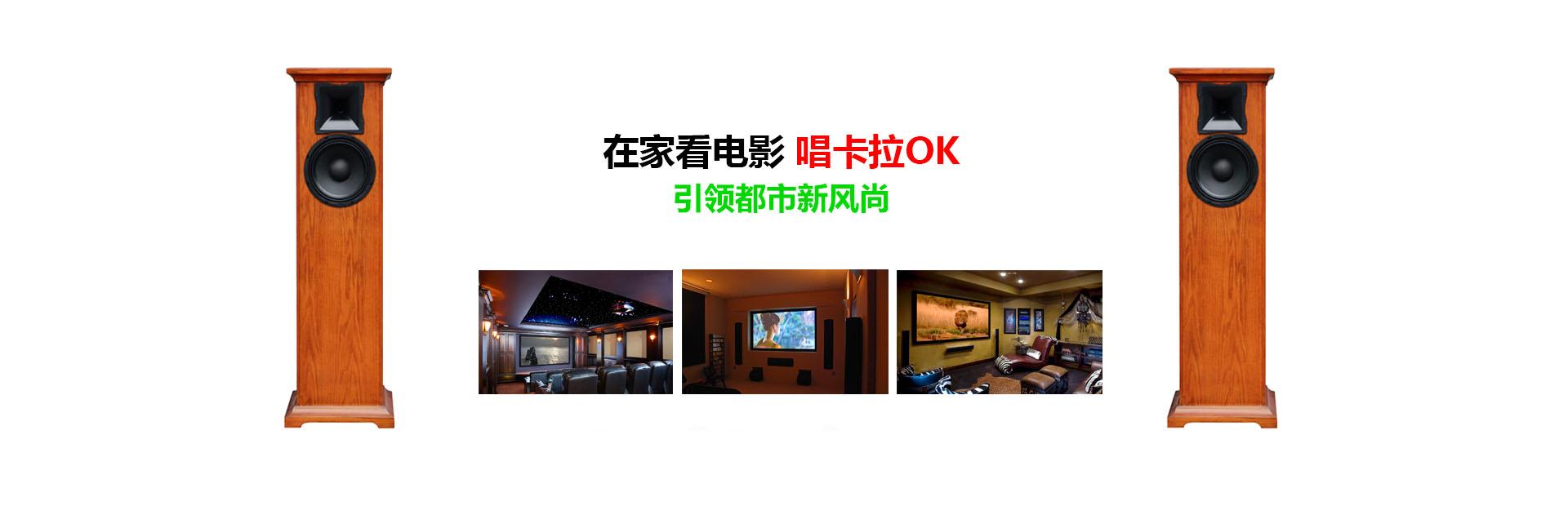 北京火狐体育APP下载电子科技有限公司,家庭影院音响